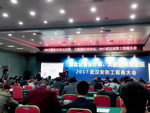 中部公安信息化专题高峰论坛