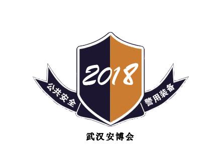 2018武汉安博会参展火热报名中