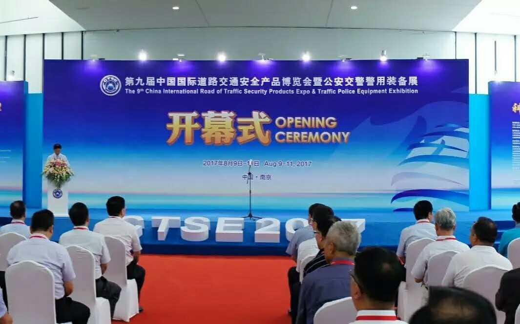 第九届中国国际道路交通安全产品博览会暨公安交警警用装备展完美闭幕