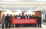 武汉市安防协会应邀赴武汉建筑业协会交流学习