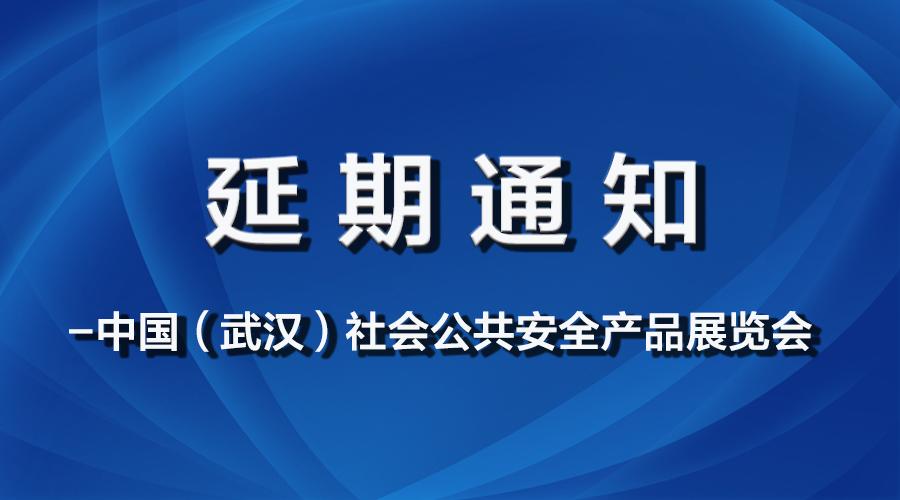 关于2020中国(武汉)社会公共安全产品展览会延期举办的通知