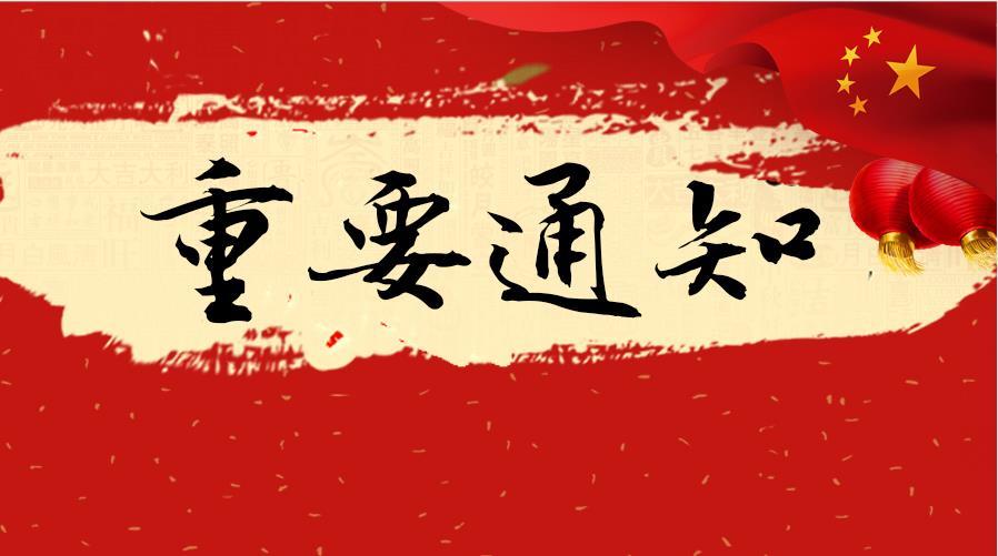 【重要通知】中国(武汉)社会公共安全产品展览会将于2021年3月29-31日举办